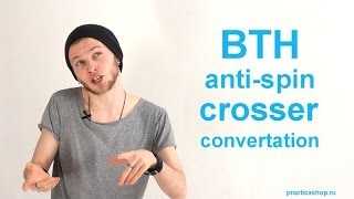 [Practica | Видео Школа] Уроки Пои - BTH anti-spin crosser convertation (?)