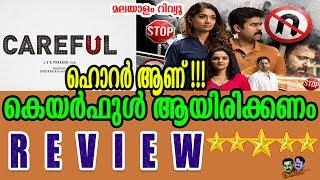 ആദ്യവസാനം പൊളപ്പൻ സസ്പെൻസ്   Careful Malayalam Movie Review