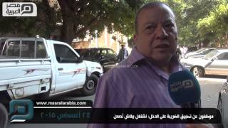 مصر العربية | موظفون عن تطبيق الضريبة على الدخل: نشتغل ببلاش أحسن