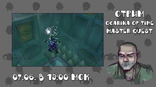 05 - Ocarina of Time: Master Quest - Храм воды, Храм Теней