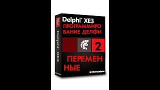 УРОКИ  ПРОГРАММИРОВАНИЯ В ДЕЛФИ - 2 ПЕРЕМЕННЫЕ