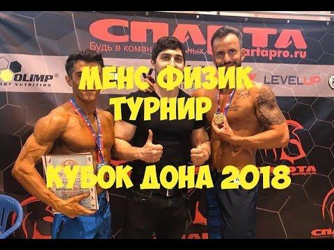 МЕНС ФИЗИК ТУРНИР | КУБОК ДОНА 2018 | Максим Горносталь