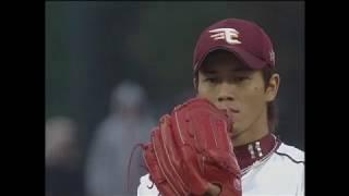 【2005~08】楽天11一場ピッチング集