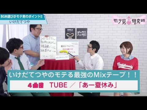 アンタッチャブル柴田のモテ男研究所 14 夏のドライブ!BGM選びがモテ男のポイント