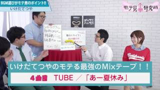 アンタッチャブル柴田さんを初めとするモテ男研究所にて【夏のドライブ...