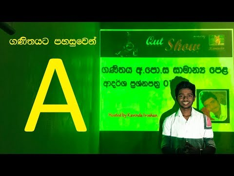 O/L Mathematics paper discuss in sinhala language