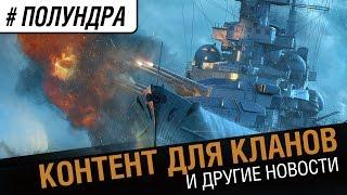 Клановый контент [#Полундра World of Warships] №27