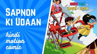 🦸‍♀️ Dabung Girl aur Sapnon ki Udaan - Hindi Motion Comics | Giving Wings to Dreams | Superhero