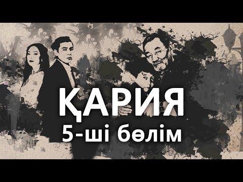 «Кария» 5 серия / «Қария» 5-ші бөлім
