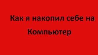 Как заработать на новый ПК/КОНСОЛЬ/СМАРТФОН