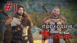 Два тамплиера отдыхают на Кипре - The First Templar - #1