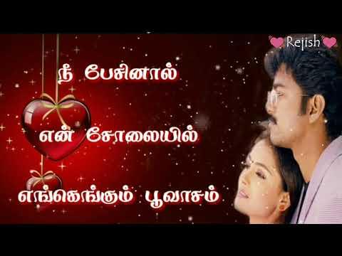 Megamai Vanthu Pogiren Lovely Song/thullatha Manamum Thullum Movie/Tamil What's App Status