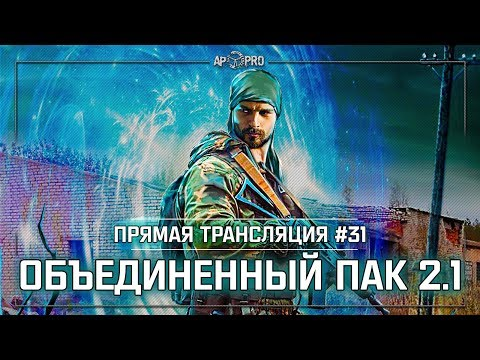 S.T.A.L.K.E.R.: Объединенный Пак 2.1 💥 Stream #31 - Штурмуем Радар!