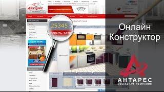 Онлайн конструктор кухни