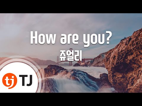 [TJ노래방] How are you? - 쥬얼리(Jewel (How are you? - Jewelry) / TJ Karaoke