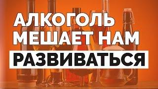 Как алкоголь мешает личностному росту