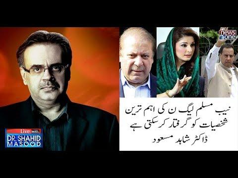 #NAB PMLN Ki Ehem Tareen Shaksiyaat Ko Griftar Karsakti Hai  Dr.Shahid Masood