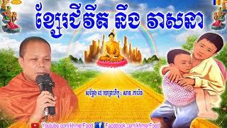 ខ្សែរជីវីត នឹង វាសនា  , សាន  ភារ៉េត , San Pheareth New , San Pheareth 2018 , Khmer Food