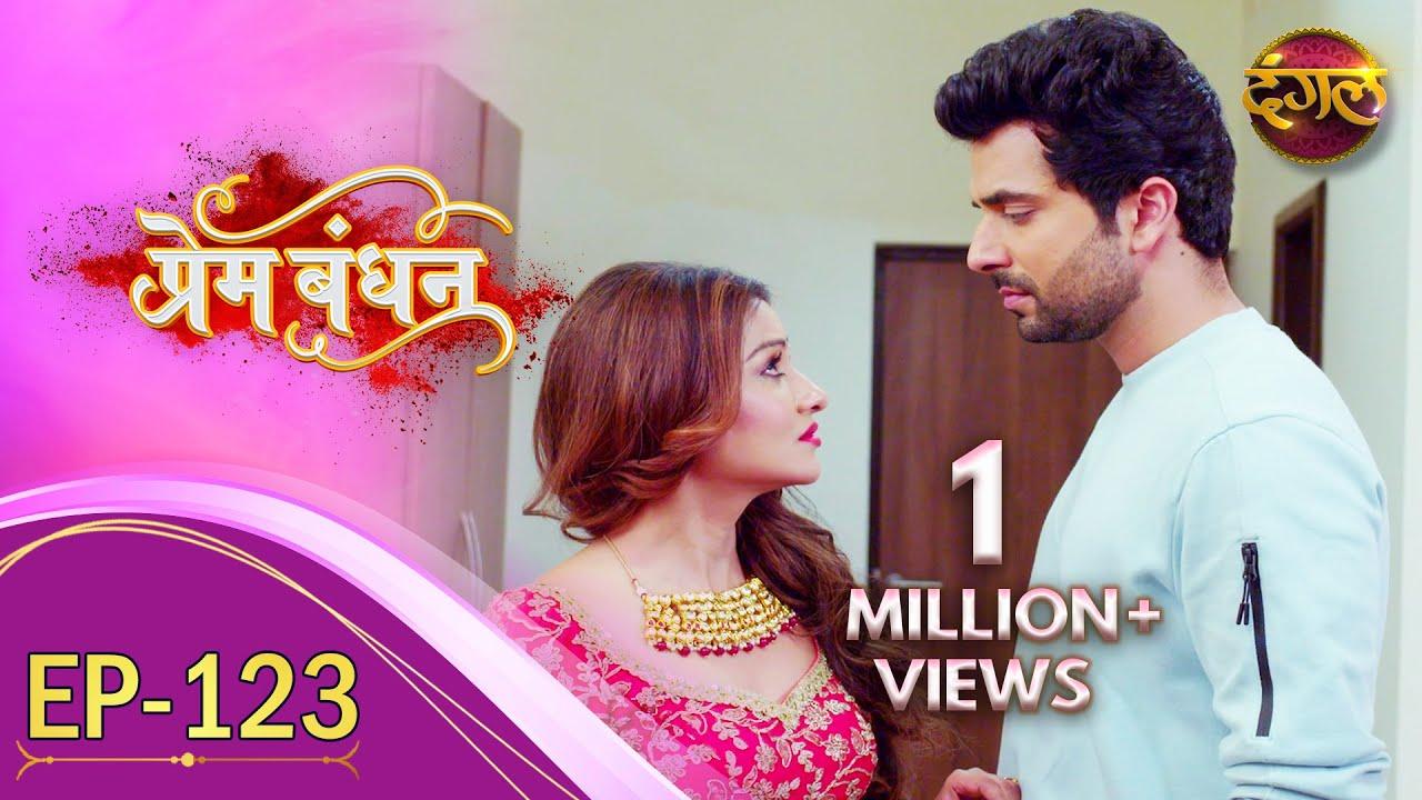 Download Prem Bandhan - प्रेम बंधन || New Full Episode 123 || New TV Show | Dangal TV Channel