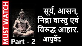 Ayurved Health Tips by Rajiv ji Surya, Aasan, Nidra, Vastu, Virudh Ahar