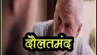 दौलतमद आदमी/presented by nikhil mishra huf / inocent boy roshan 7404721814