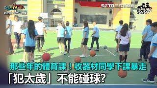 那些年的體育課!收器材同學下課暴走「犯太歲」不能碰球?|三立新聞網SETN.com