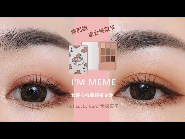 眼妝心得║腫眼皮、霧面控快來!小巧實用的「IM MEME 我愛心機電眼撲克盤 001Lucky Card 焦糖栗子」