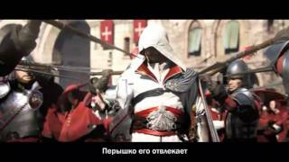 Дословное описание трейлера Assassin's Creed: Brotherhood