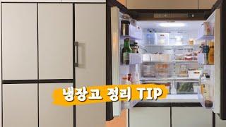 비스포크 냉장고 정리 달인✨ | 주부9단인척 | 냉장고…