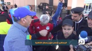 مصر العربية | الجماهير تحاصر كوبر بمطار القاهرة