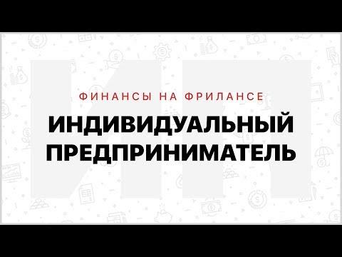 Финансы на фрилинсе. Выпуск 1. Индивидуальный предприниматель.