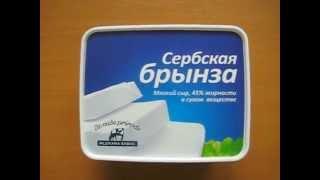 записки привереды: сербская брынза + маленький сюрприз от производителя