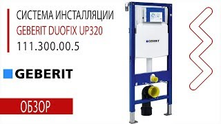 Инсталляция Geberit Duofix Sigma 12 (арт. 111.300.00.5) - Обзор, Распаковка!