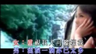 Guang Liang 王光良 & Janice 衛蘭 - Tung Mung - Tong Meng 童夢