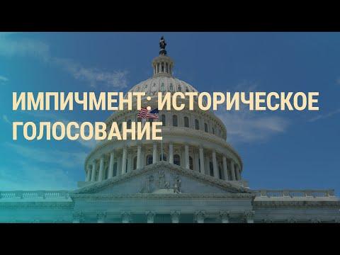 Голосование по импичменту Трампа | ВЕЧЕР | 18.12.19
