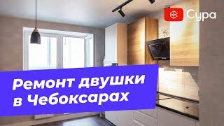 Ремонт двухкомнатной квартиры в Чебоксарах | Обзор готового ремонта от компании Сура