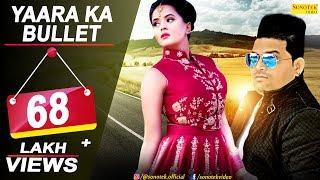 Raju Punjabi - Yaara Ka Bullet | Bhupi Sangwan, Mohini Gupta | New Haryanvi Songs Haryanavi 2018