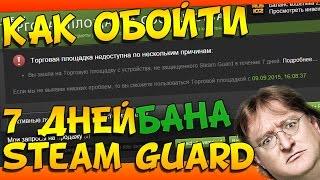 Как обойти 7 дней БАНА steam guard