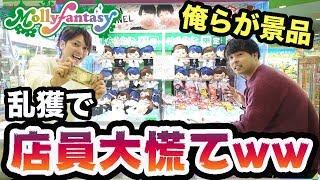 俺らが景品になったクレーンゲーム1万円分やったら乱獲で店員大慌てww