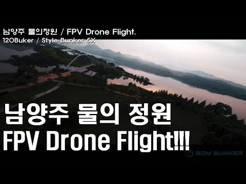 Фото 남양주 물의정원/FPV레이싱드론 비행/고프로8 촬영/핫스팟/2020.05.23