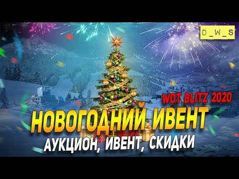 Новогодний ивент 2020 в Wot Blitz | D_W_S