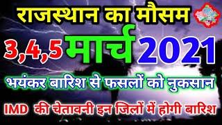 Rajasthan mausam today   राजस्थान मौसम की जानकारी 3 March 2021 Rajasthan mausam ki taja khabr screenshot 3