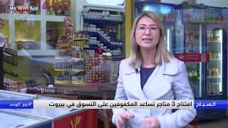 """""""Red Oak Blind-Friendly Market""""- Interview with Nadine Abou Zaki on Skynews Arabia"""