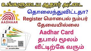 How To Get Lost Aadhaar Card| Aadhar Reprint Request |தபாலில் தொலைந்த ஆதாரை திரும்ப பெறலாம் | Aadhar