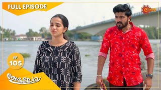 Indulekha - Ep 105 | 01 Mar 2021 | Surya TV | Malayalam Serial