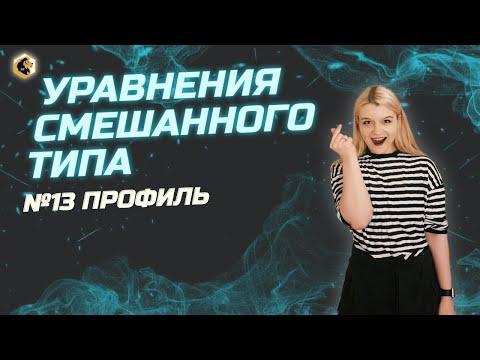 """""""Уравнения смешанного типа №13 Профиль"""""""