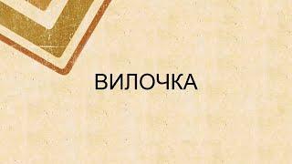 Вилочка - Видео 11   Дебюты в русских шашках