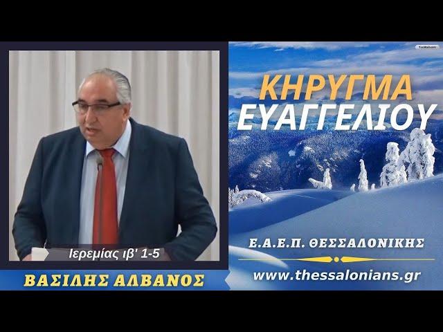 Βασίλης Αλβανός 11-01-2021 | Ιερεμίας ιβ' 1-5