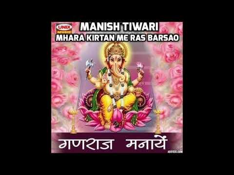 Mhara Kirtan Mein Ras Barsao Manish Tiwari Bhajan (HD)