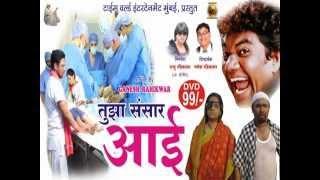 tuza sansar aai eye donation best charity marathi movie trailer
